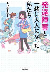 Japanese cover for My Brain is Different: Stories of ADHD and Other Developmental Disorders. A flustered woman drawn in manga style is in the foreground as multiple characters run behind her in the background. Japanese text in black and pink conveys the author and title.